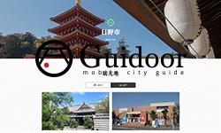 「日野市は多言語観光情報サイト・『GUIDOOR』」