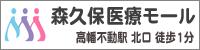 森久保医療モール