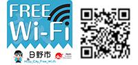 「HINO_Free_Wi-Fi」